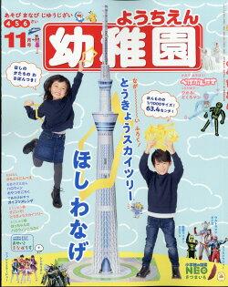 幼稚園 2019年 11月号 [雑誌]