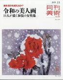 【予約】月刊 美術 2019年 11月号 [雑誌]