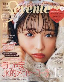 SEVENTEEN (セブンティーン) 2019年 11月号 [雑誌]