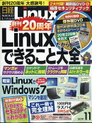 日経 Linux (リナックス) 2019年 11月号 [雑誌]