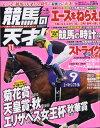 TVfan(ファン)関西版 増刊 競馬の天才!Vol.13 2019年 11月号 [雑誌]