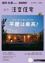 SUUMO注文住宅 福岡・佐賀で建てる 2019秋冬号 [雑誌]