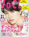 VoCE (ヴォーチェ) 2019年 11月号 [雑誌]