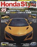 Honda Style (ホンダ スタイル) 2019年 11月号 [雑誌]
