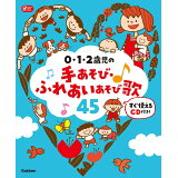 0・1・2歳児の手あそび・ふれあいあそび歌45 (Gakken保育Books)
