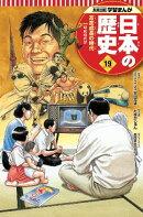 高度成長の時代 学習まんが 日本の歴史(19)