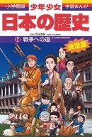 日本の歴史 戦争への道