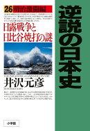 逆説の日本史(26)