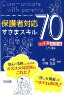 保護者対応すきまスキル70 小学校低学年編(1〜3年)