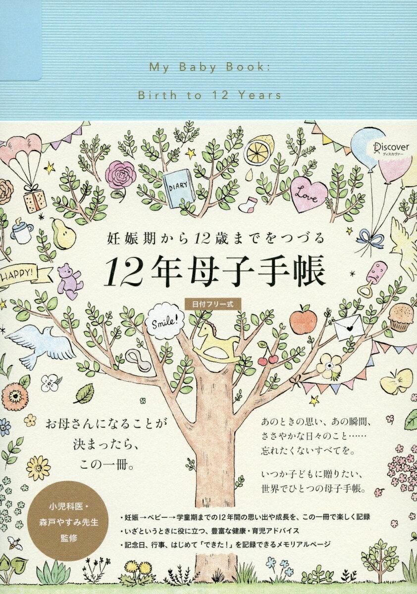 12年母子手帳 [ 森戸 やすみ ]