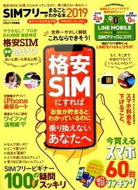 SIMフリーがまるごとわかる本(2019) (100%ムックシリーズ 家電批評特別編集)