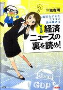 就活女子大生ミユキと読み進めるマンガ経済ニュースの裏を読め!