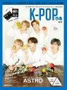 K-POPぴあ(vol.9) ASTRO30ページ大特集号〓ATEEZ、JBJ95、BDC (ぴあMOOK)