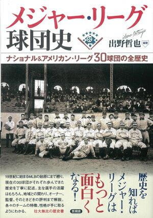 メジャー・リーグ球団史 ナショナル&アメリカン・リーグ30球団の全歴史 [ 出野 哲也 ]
