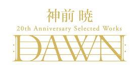 """神前 暁 20th Anniversary Selected Works """"DAWN""""【完全生産限定盤】 [ 神前暁 ]"""