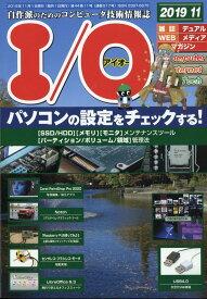 I/O (アイオー) 2019年 11月号 [雑誌]