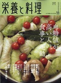 栄養と料理 2019年 11月号 [雑誌]