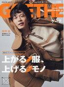 GOETHE (ゲーテ) 2019年 11月号 [雑誌]
