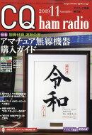 CQ ham radio (ハムラジオ) 2019年 11月号 [雑誌]