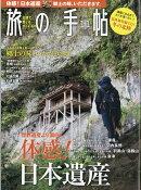 旅の手帖 2019年 11月号 [雑誌]