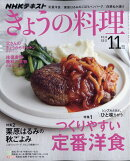 【予約】NHK きょうの料理 2019年 11月号 [雑誌]