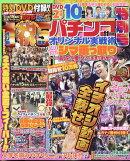 パチンコオリジナル実戦術 2019年 11月号 [雑誌]