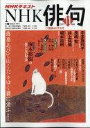 NHK 俳句 2019年 11月号 [雑誌]