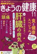【予約】NHK きょうの健康 2019年 11月号 [雑誌]