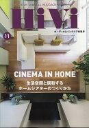 HiVi (ハイヴィ) 2019年 11月号 [雑誌]