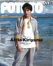 POTATO (ポテト) 2019年 11月号 [雑誌]