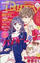 mini Berry (ミニベリー) vol.47 2019年 11月号 [雑誌]