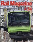 Rail Magazine (レイル・マガジン) 2019年 11月号 [雑誌]
