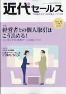 近代セールス 2019年 11/1号 [雑誌]