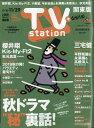 TV station (テレビステーション) 関東版 2019年 11/16号 [雑誌]