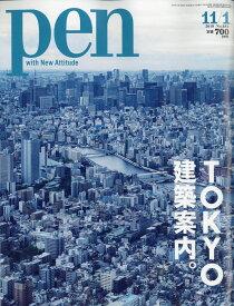 Pen (ペン) 2019年 11/1号 [雑誌]