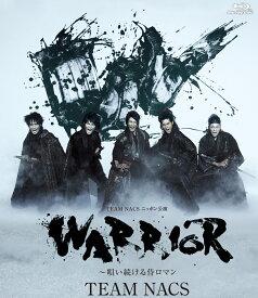 WARRIOR ~唄い続ける侍ロマン【Blu-ray】 [ TEAM NACS ]