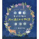 幸せを引き寄せる月の満ちかけ物語