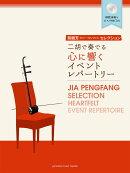 賈鵬芳(ジャー・パンファン)セレクション 二胡で奏でる心に響くイベントレパートリー