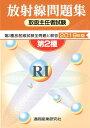 第2種放射線取扱主任者試験問題集(2019年版)