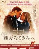 親愛なるきみへ【Blu-ray】