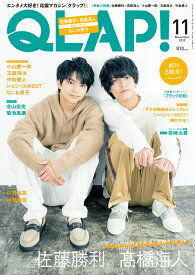 QLAP! (クラップ) 2019年 11月号 [雑誌]