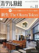 【予約】月刊 ホテル旅館 2019年 11月号 [雑誌]