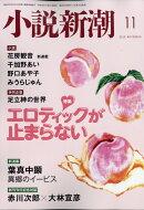 小説新潮 2019年 11月号 [雑誌]