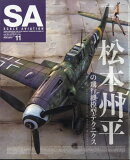 SCALE AVIATION (スケールアヴィエーション) 2019年 11月号 [雑誌]