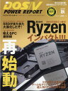 DOS/V POWER REPORT (ドス ブイ パワー レポート) 2019年 11月号 [雑誌]