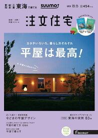 SUUMO注文住宅 東海で建てる 2019秋冬号 [雑誌]