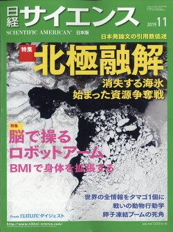 日経 サイエンス 2019年 11月号 [雑誌]
