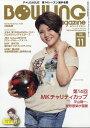 BOWLING magazine (ボウリング・マガジン) 2019年 11月号 [雑誌]