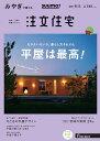 SUUMO注文住宅 みやぎで建てる 2019秋冬号 [雑誌]