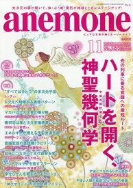 anemone (アネモネ) 2019年 11月号 [雑誌]